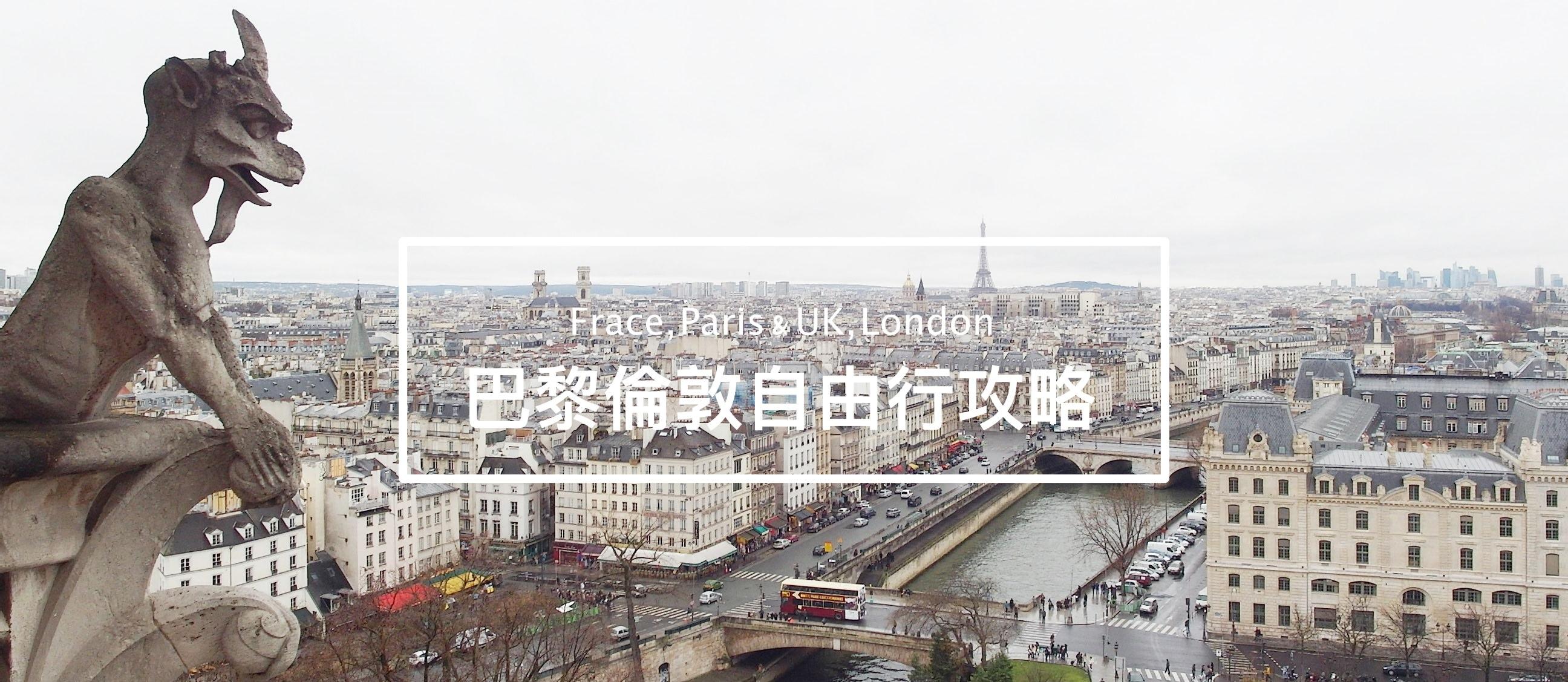 巴黎倫敦自由行攻略