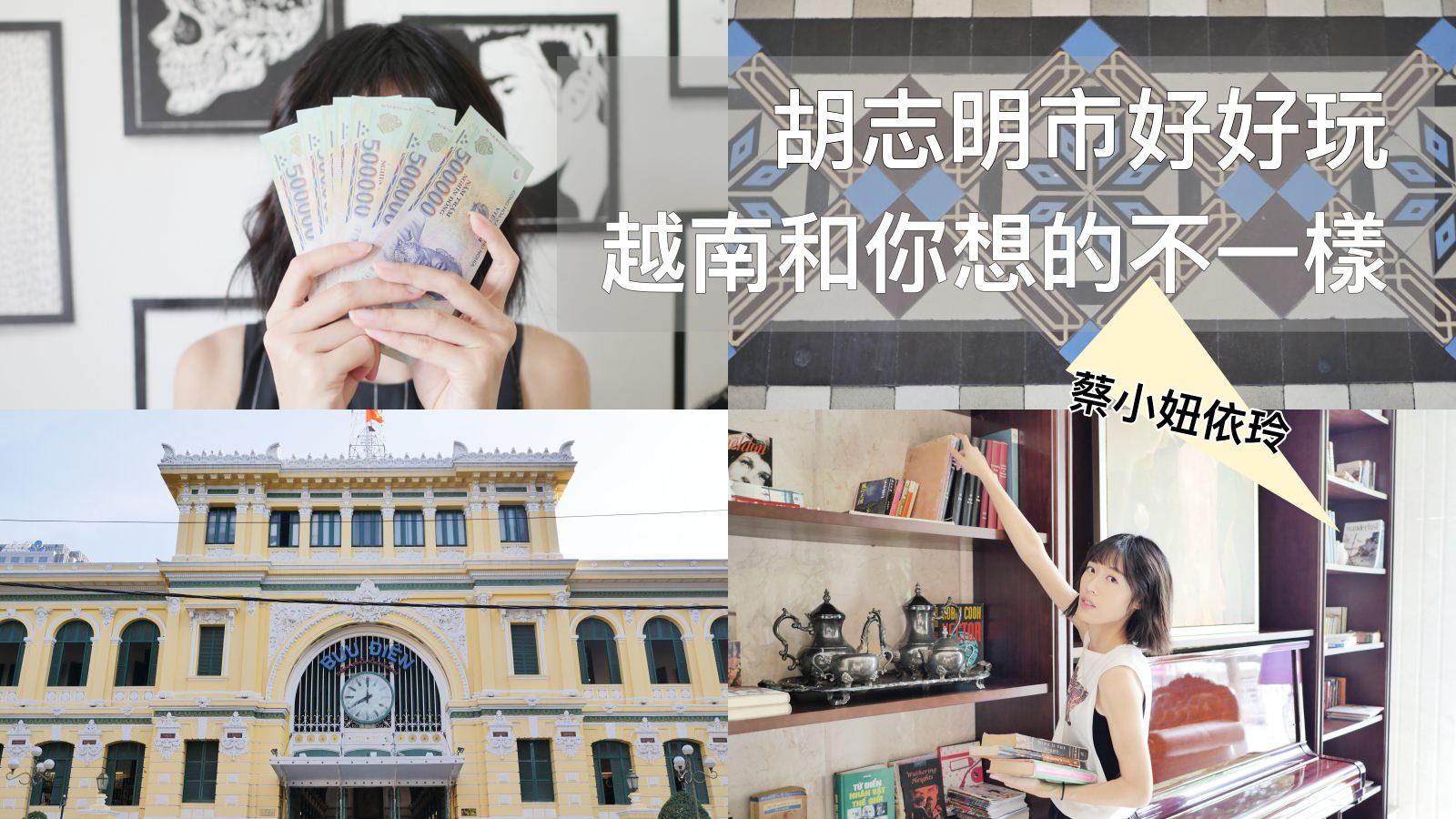 胡志明市自由行 越南和你想的不一樣