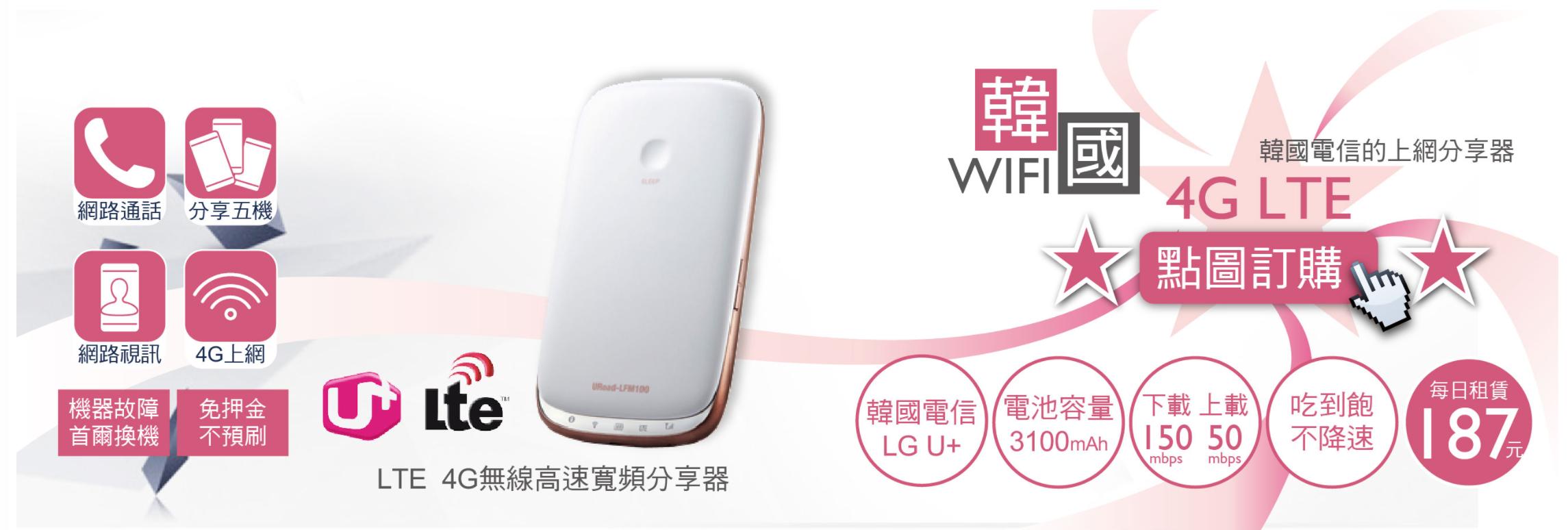 韓國wifi分享器推薦 虎奕網4G網路分享器 吃到飽不限速
