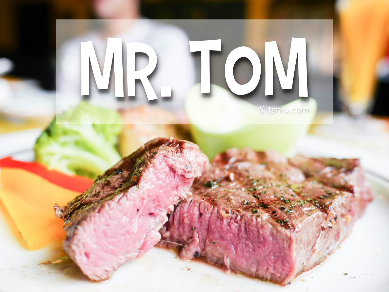 桃園林口美食 Mr. Tom 頂級牛排館 真材實料好味道