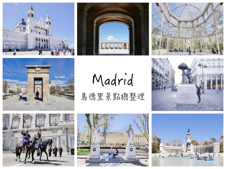 西班牙馬德里自由行攻略 景點、交通、美食、行程、住宿懶人包