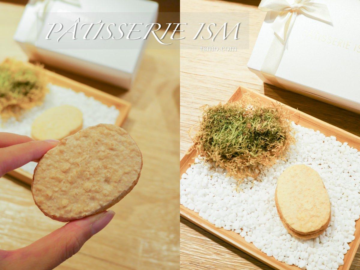 台北東區甜點推薦 ISM主義甜時 來自日本的精品美味
