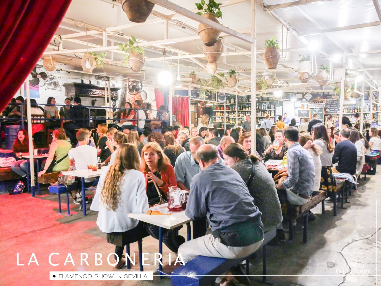 西班牙塞維亞景點 La Carboneria 免費佛朗明哥秀小酒館