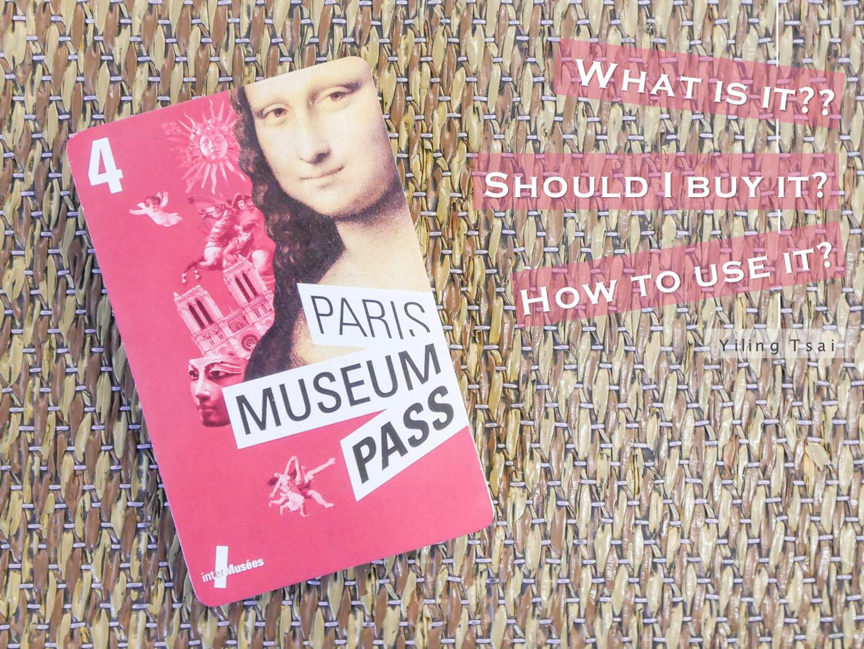 法國巴黎博物館通行證Paris Museum Pass攻略 巴黎必去博物館行程