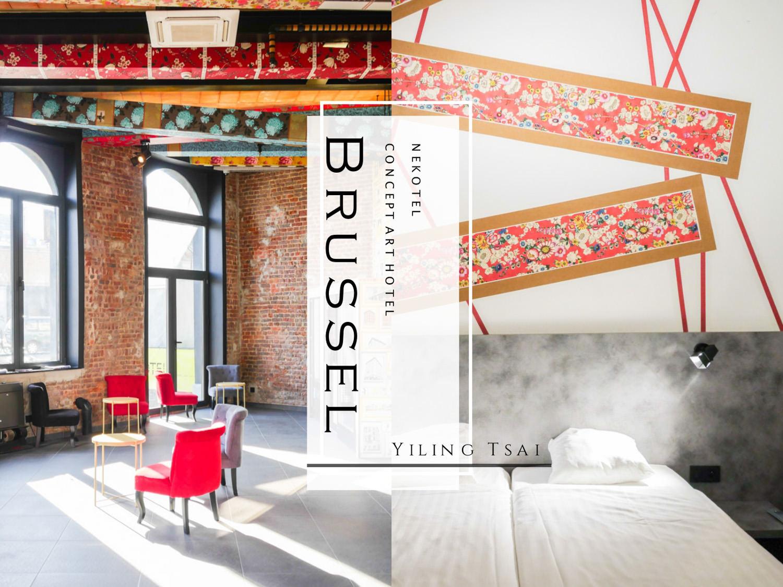 比利時布魯塞爾飯店推薦Nekotel Concept Art Hotel 布魯塞爾南站住宿