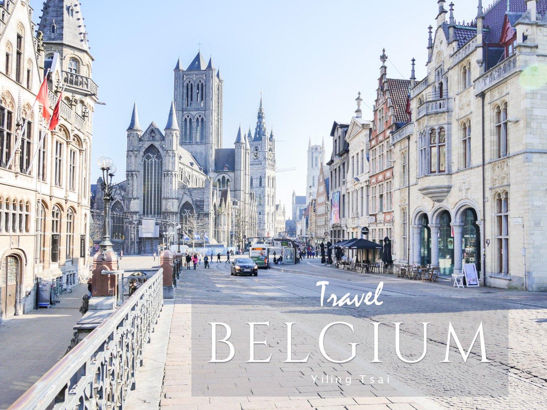 比利時自由行總整理 行程規劃、行前準備、交通、住宿