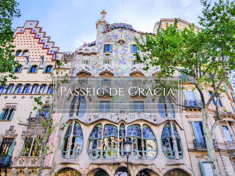 西班牙巴塞隆納景點 格拉西亞大道 Passeig de Gràcia 巴塞隆納購物街