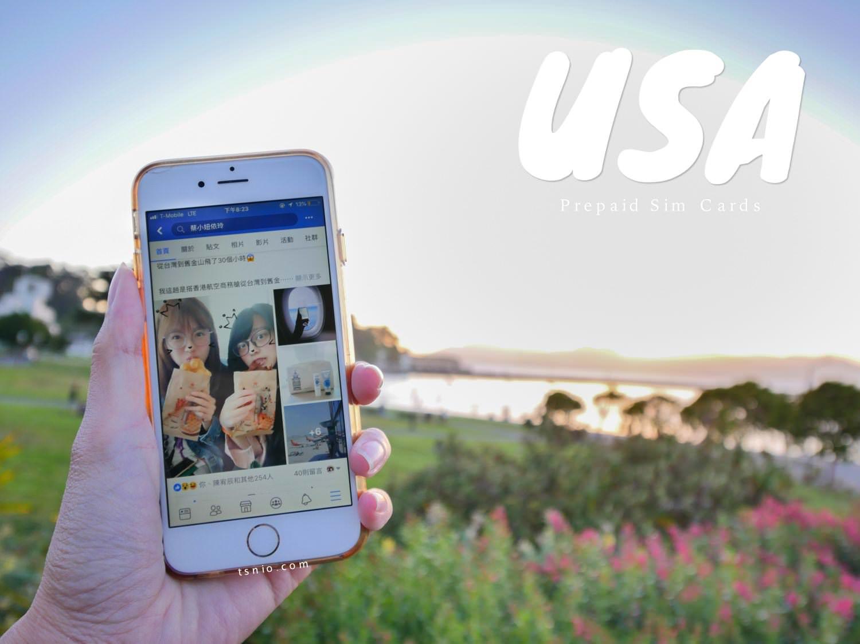 美國上網推薦 流量吃到飽Sim卡 美國旅遊必備上網卡