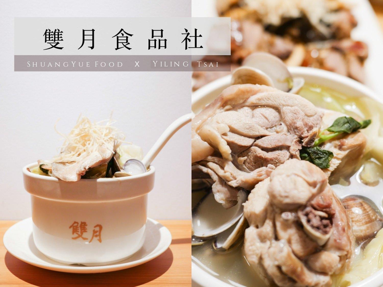 新北中和美食 雙月食品社中和店 味美料多養生雞湯