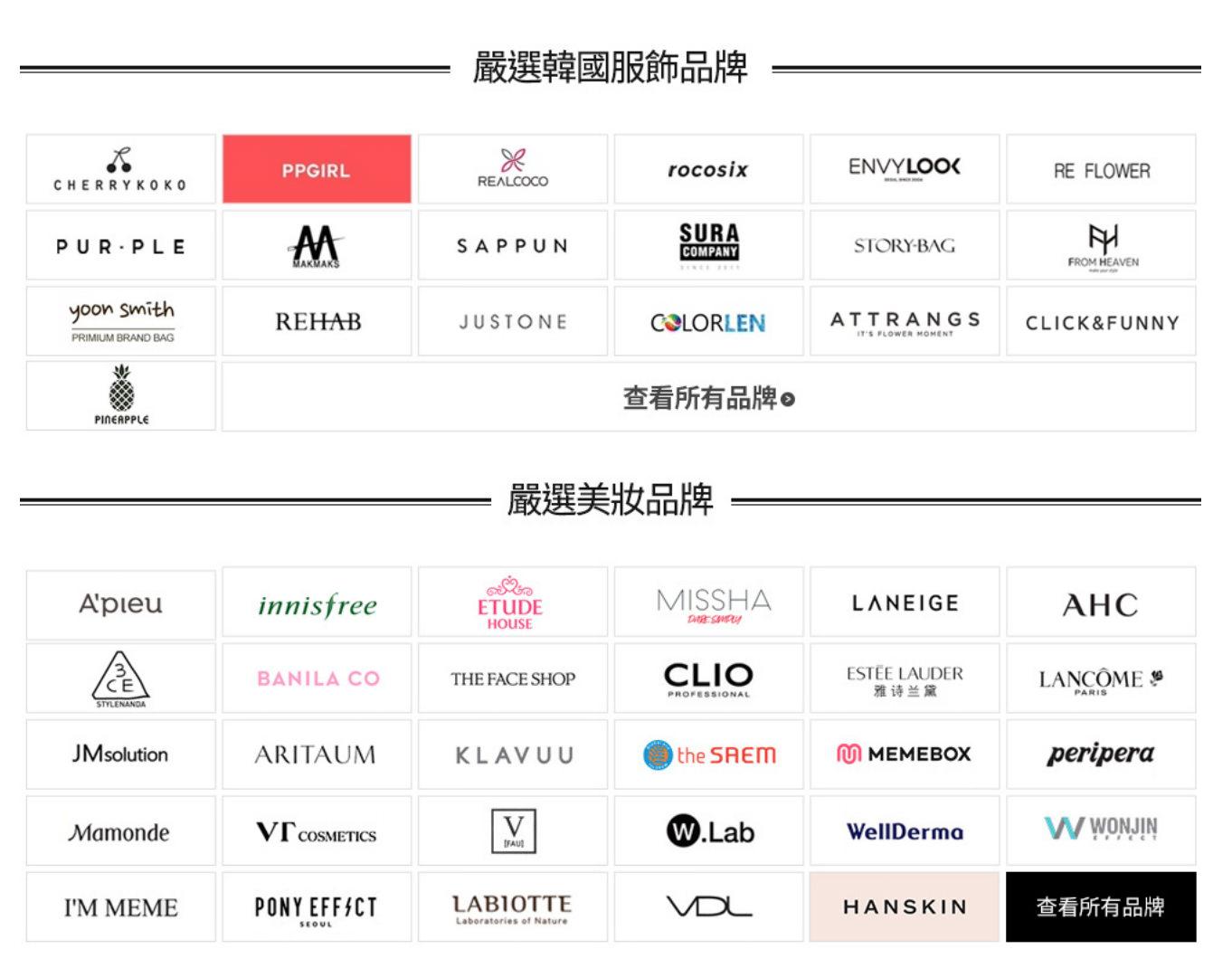 Qoo10台灣 韓國官方正品直送台灣 單筆滿300免運