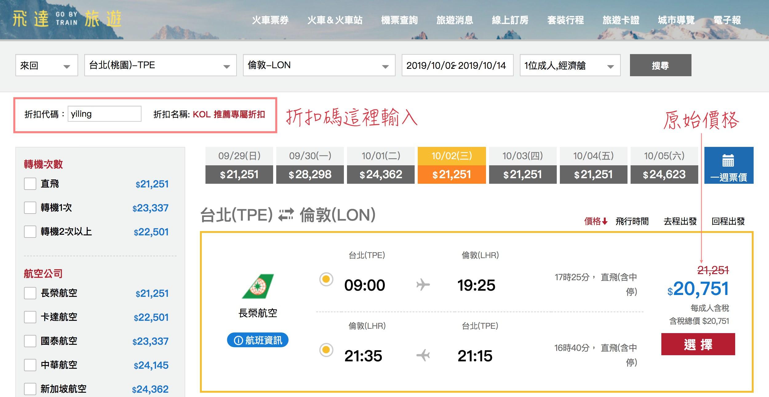 歐洲機票比較網站 飛達旅遊機票查詢 專屬折扣碼再折500元