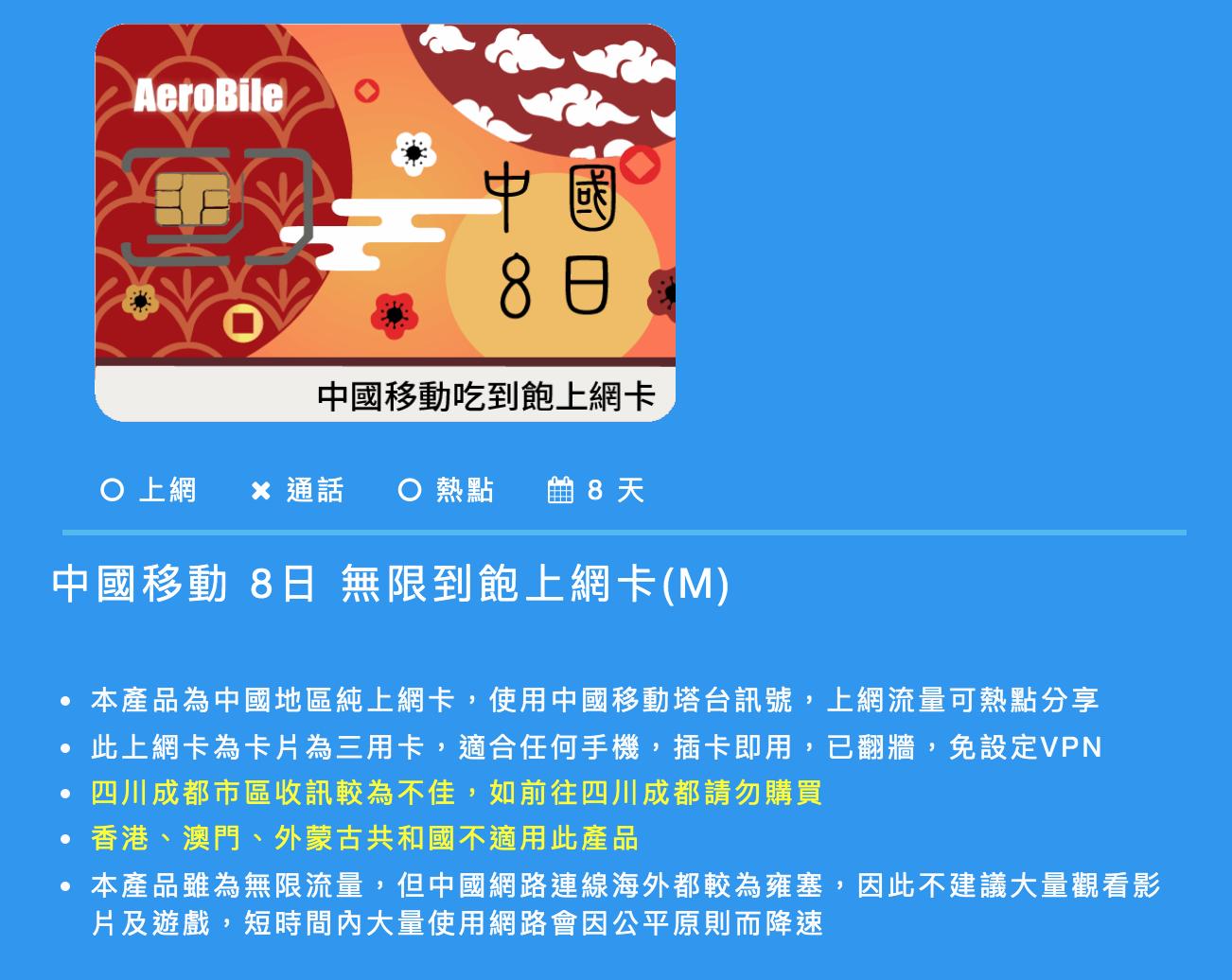 中國上網推薦 高速流量吃到飽 旅遊必備免翻牆中國 SIM 卡