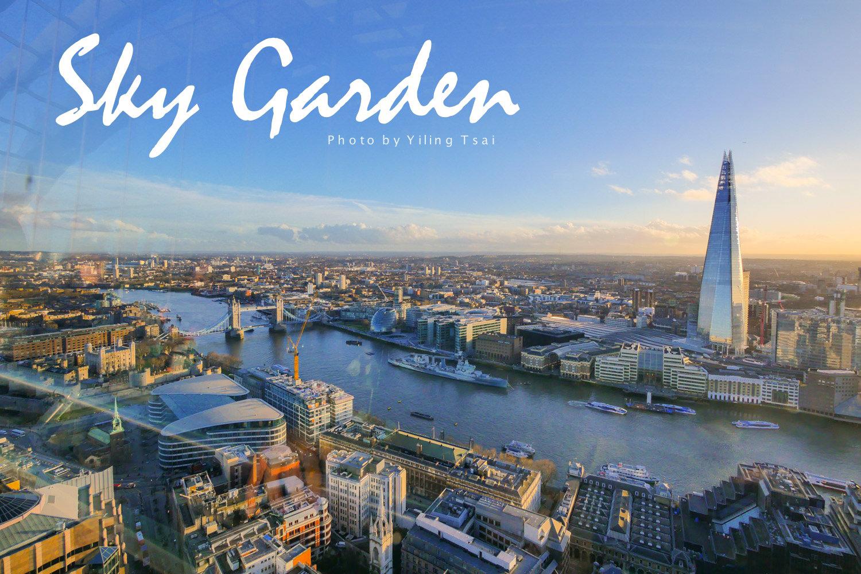 英國倫敦景點 SKY GARDEN 空中花園 免費預約超美觀景台