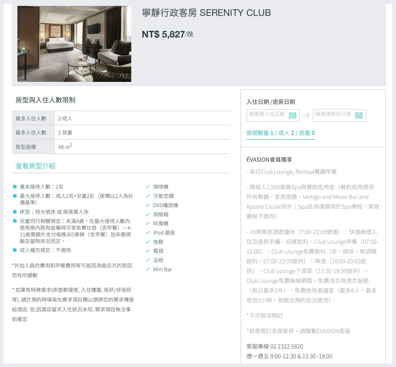 ÉVASION 訂房網 精品五星級飯店專屬限時優惠