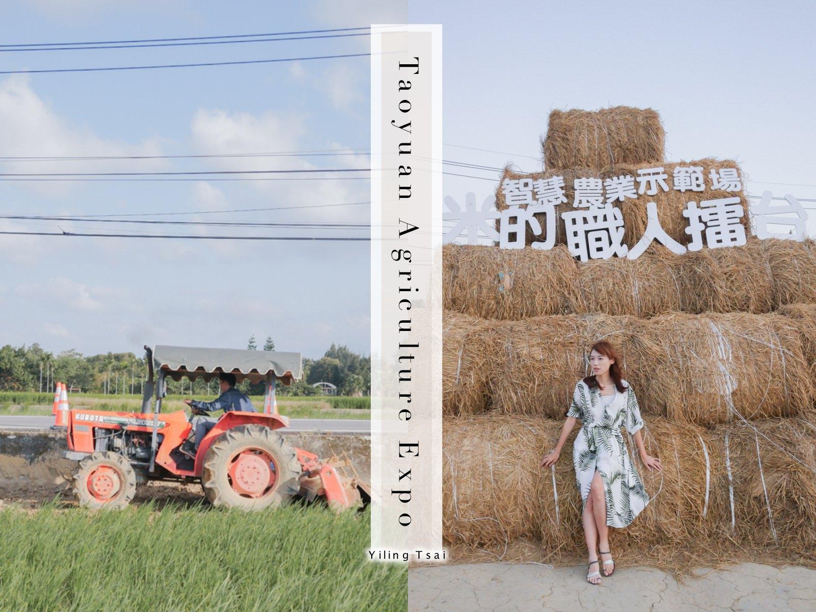 2019 桃園農業博覽會 米の集會所 無人機飛行、製米達人體驗