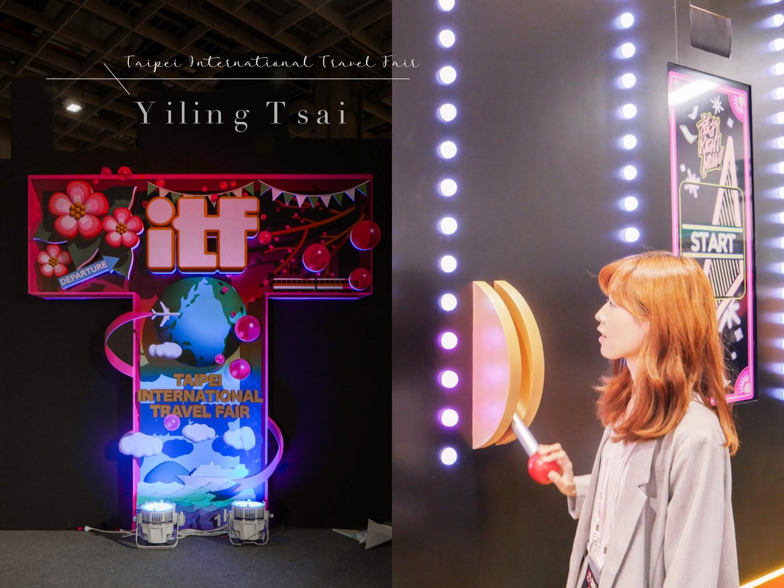 2019 ITF 台北國際旅展 機票旅遊飯店餐券懶人包