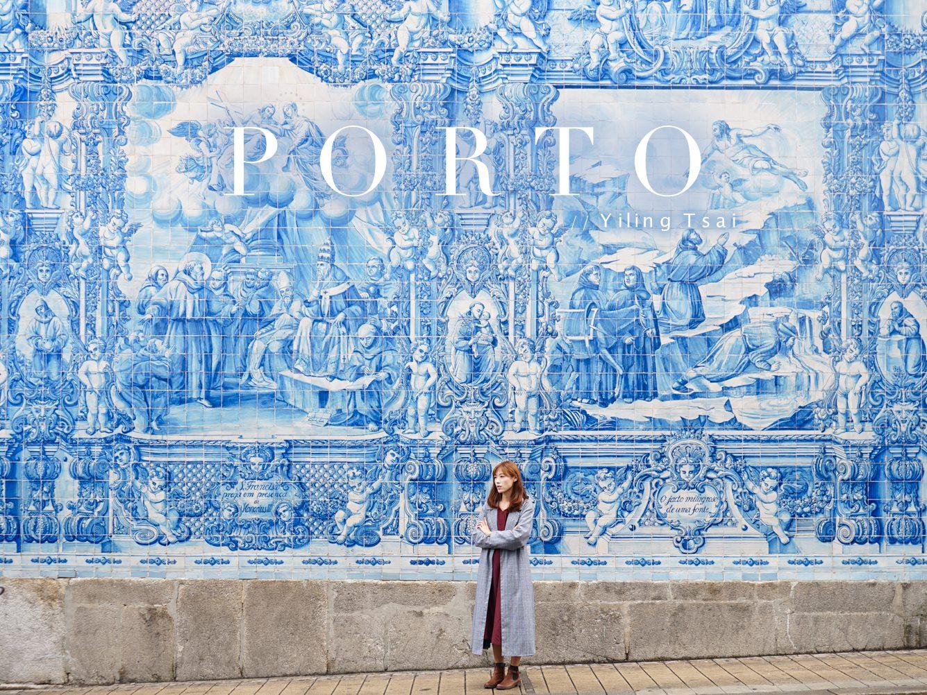 葡萄牙波多住宿總整理 波多住宿區域挑選 精選波多飯店推薦