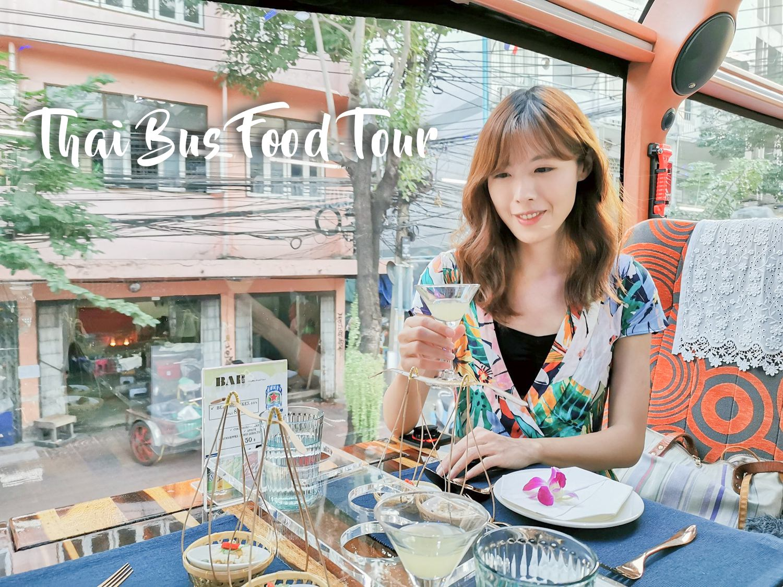 曼谷巴士美食之旅 老城區美其林美食饗宴 Thai Bus Food Tour