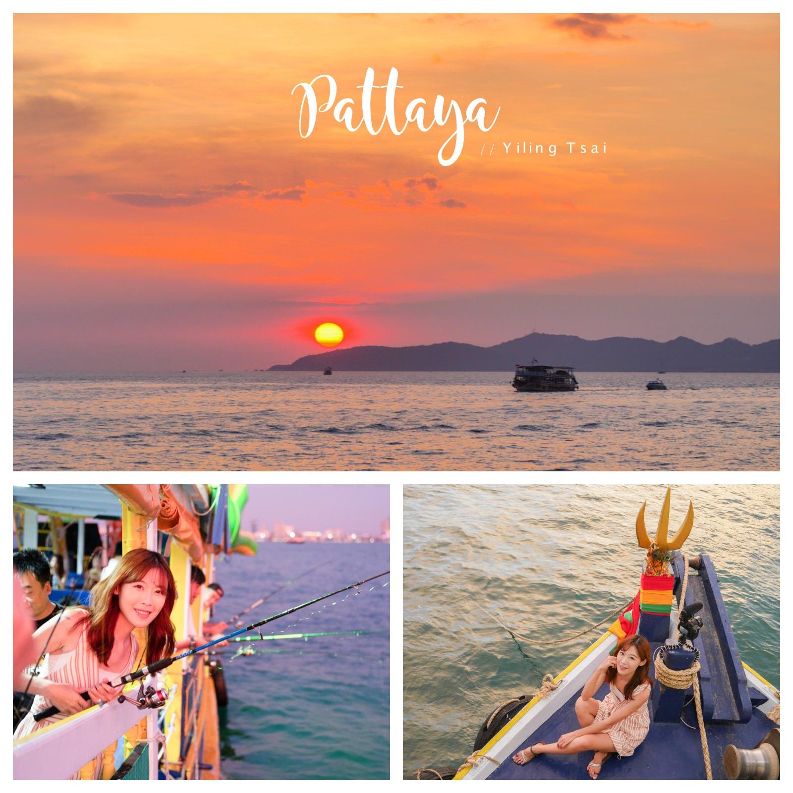 泰國芭達雅曼谷旅遊 五天四夜行程總覽 (上)