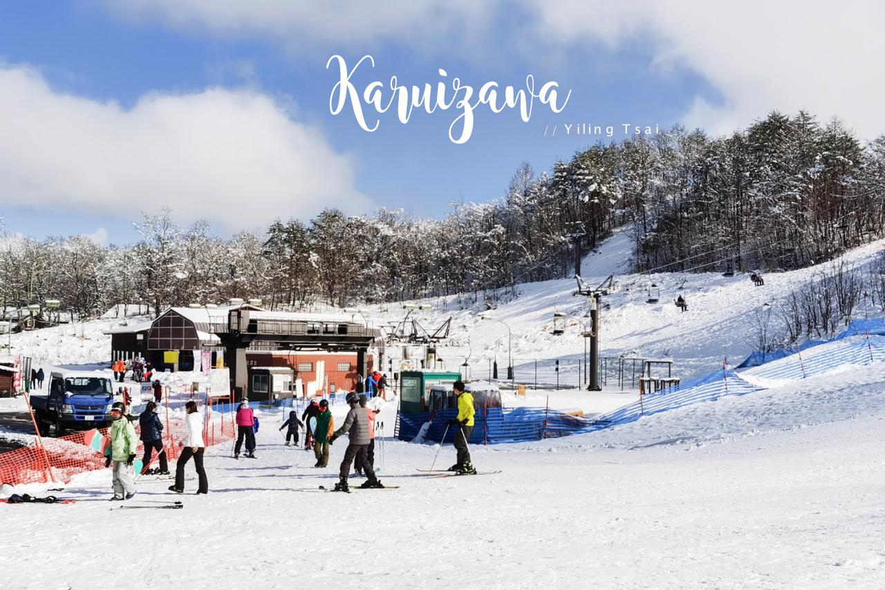 日本滑雪中毒者心得 輕井澤王子大飯店滑雪場