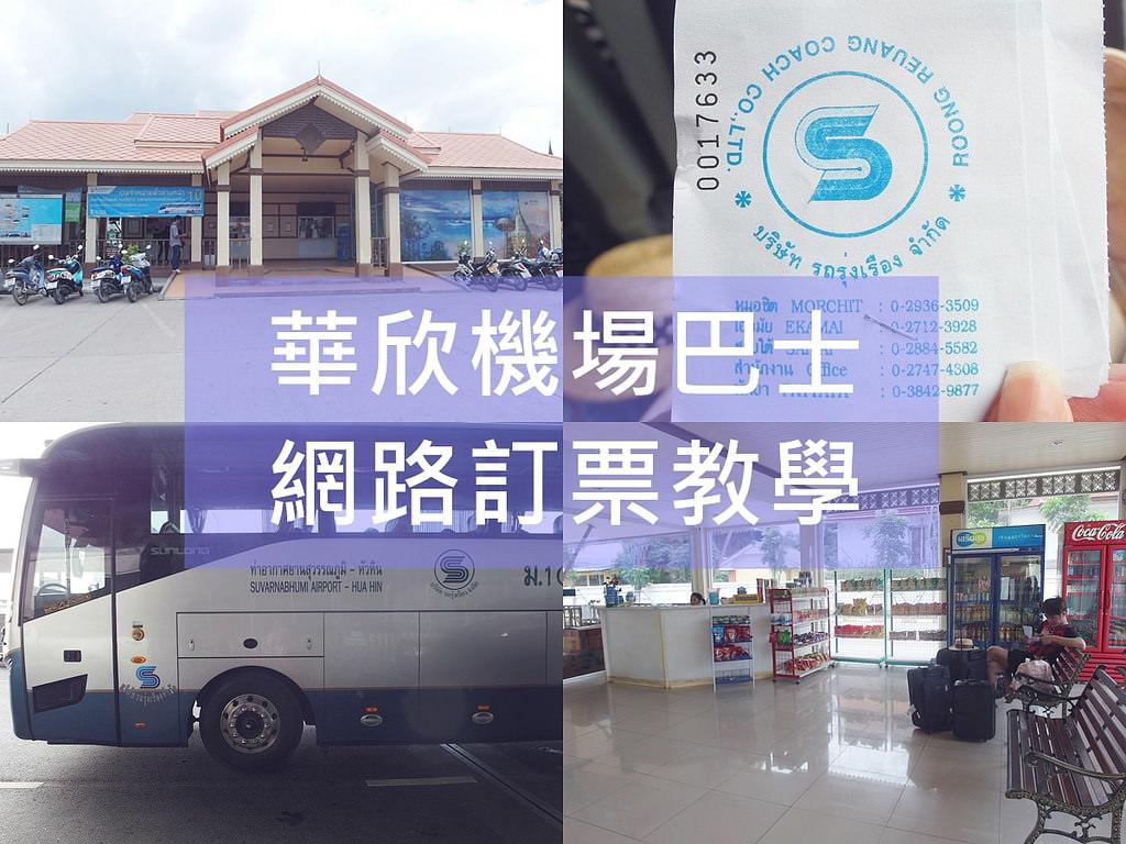 華欣自由行文章圖文列表