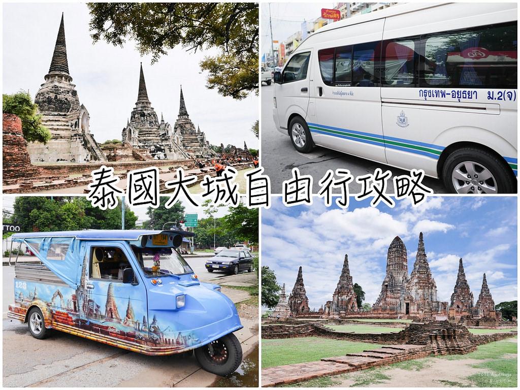 [泰國 大城] 大城自由行攻略 曼谷往返大城交通、當地交通、景點、行程、美食、住宿懶人包