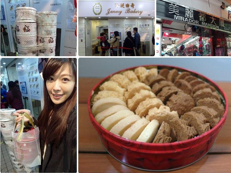 香港伴手禮 珍妮曲奇 Jenny Bakery 經典必買伴手禮