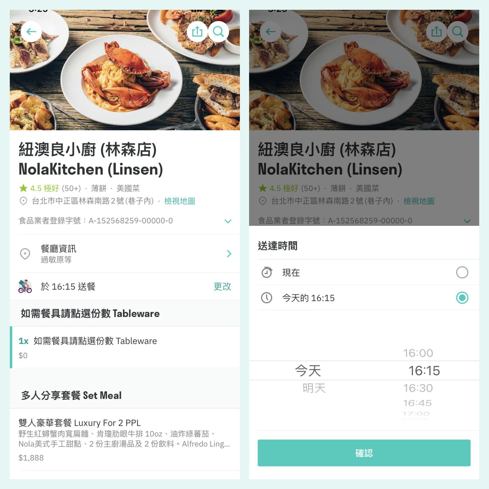 戶戶送 Deliveroo 美食外送平台 平均 26 分鐘火速到府