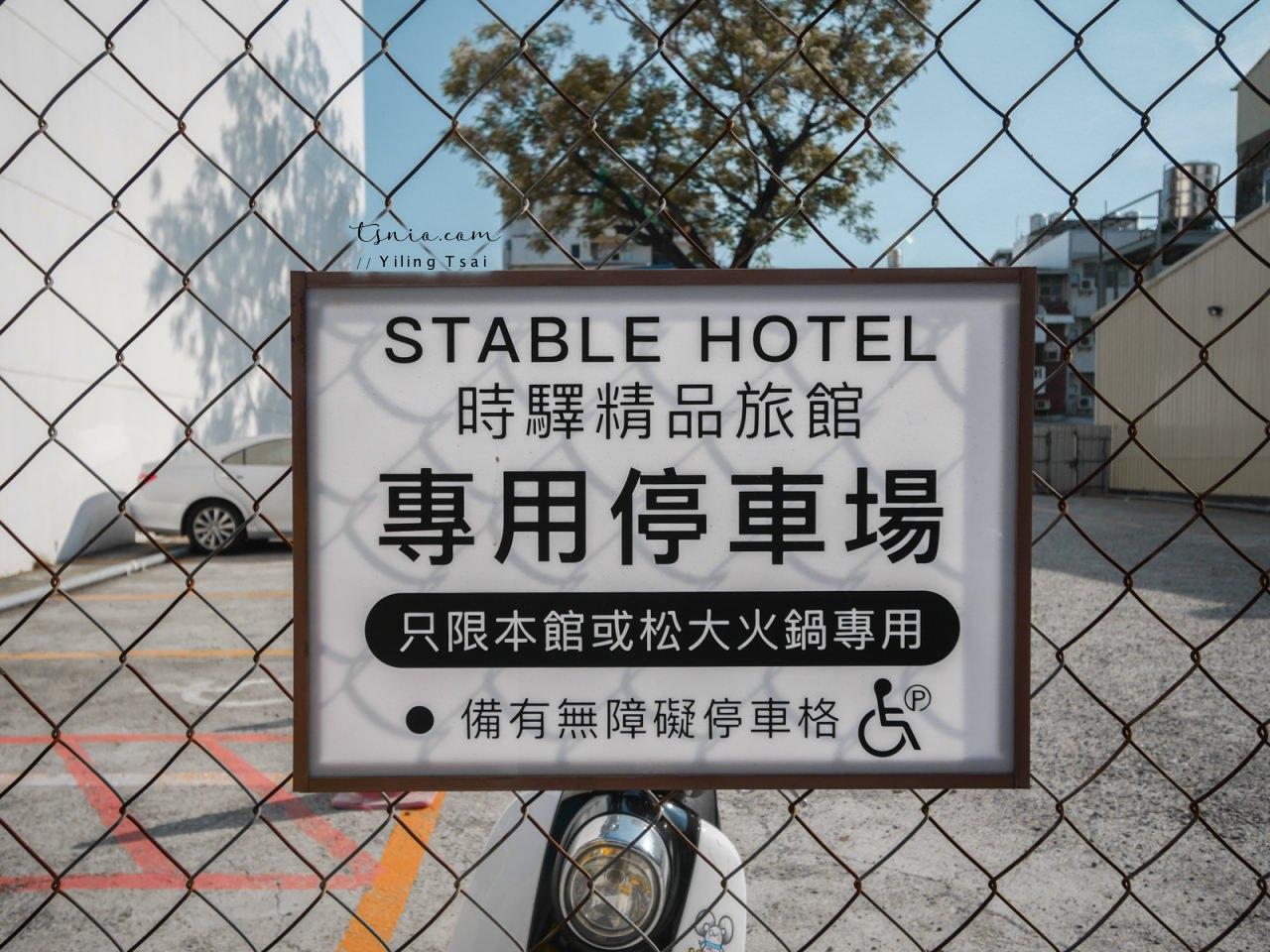 台南安平住宿推薦  Stable Hotel 時驛精品旅館 現代工業風時尚台南飯店