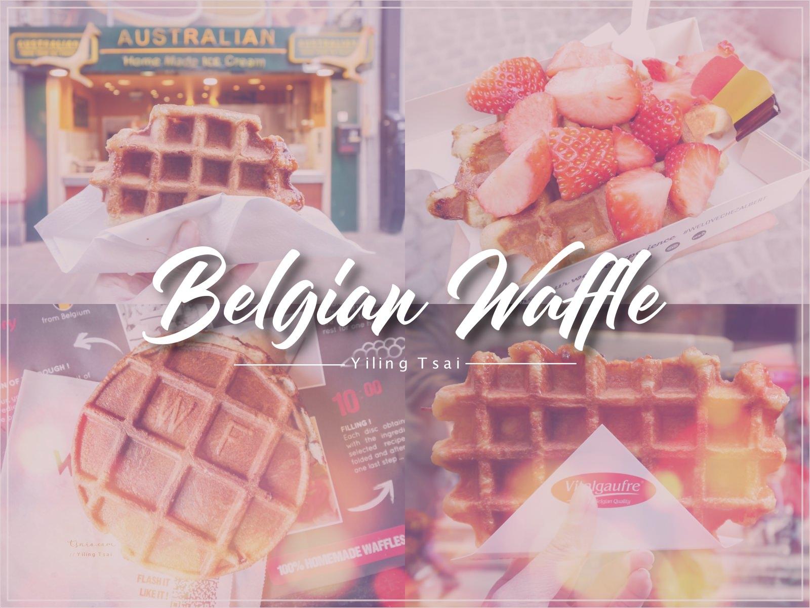 比利時鬆餅店推薦 六間鬆餅名店總整理 比利時必吃美食