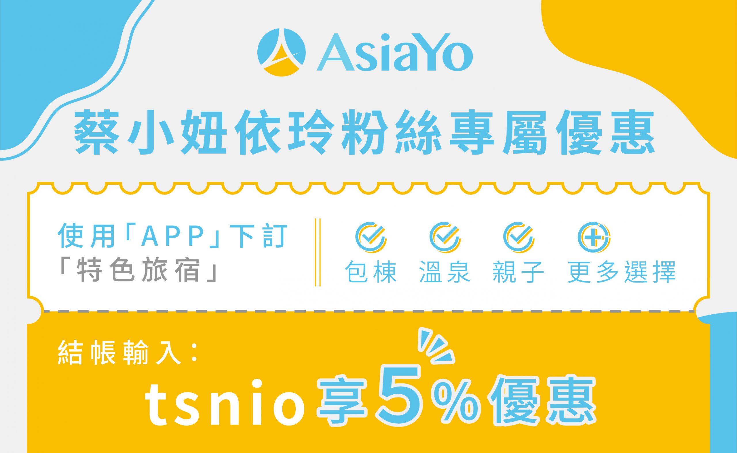 AsiaYo折扣碼 訂房享5%優惠 蔡小妞讀者專屬 2021 AsiaYo優惠