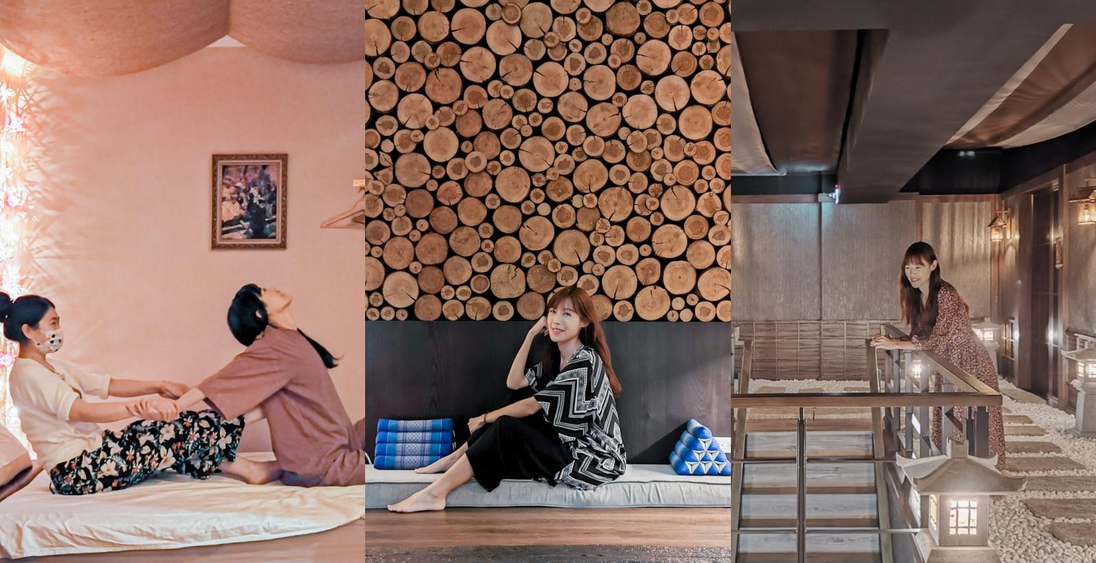 台北按摩SPA店推薦 養生會館、精油SPA、泰式按摩優質店家分享 蔡小妞實際體驗心得