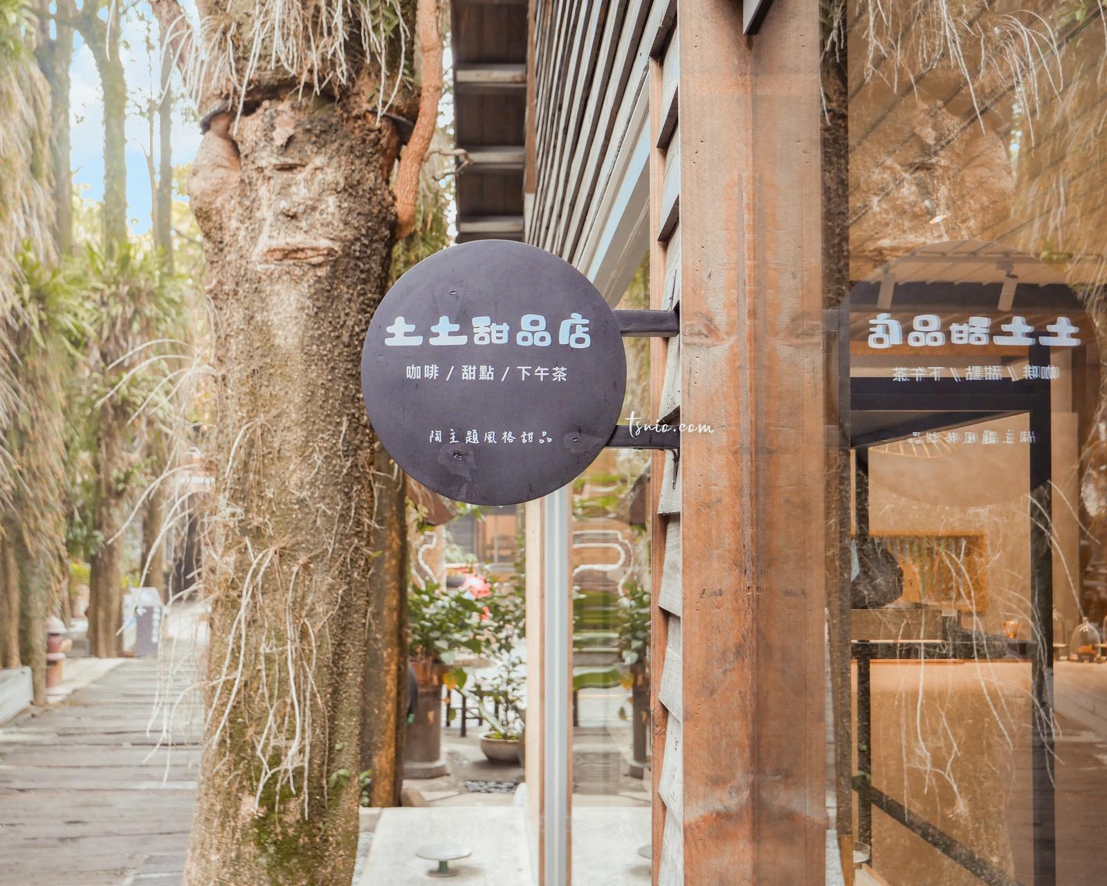 南投咖啡廳 土土甜品店 水里蛇窯最土的陶風格甜點店