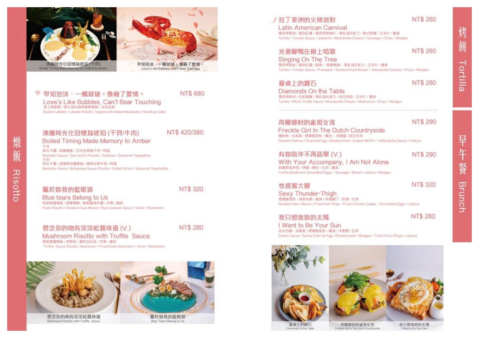 台北美食 BFF Gossip Brunch 華麗系餐點 公館早午餐推薦