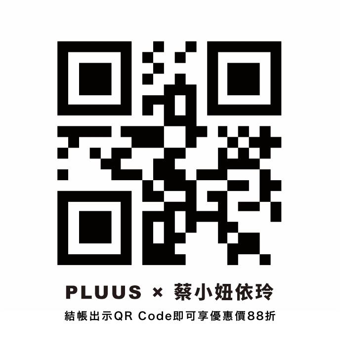 台北剪燙染護髮推薦 PLUUS中山Hi店 蔡小妞讀者專屬PLUUS優惠價格88折