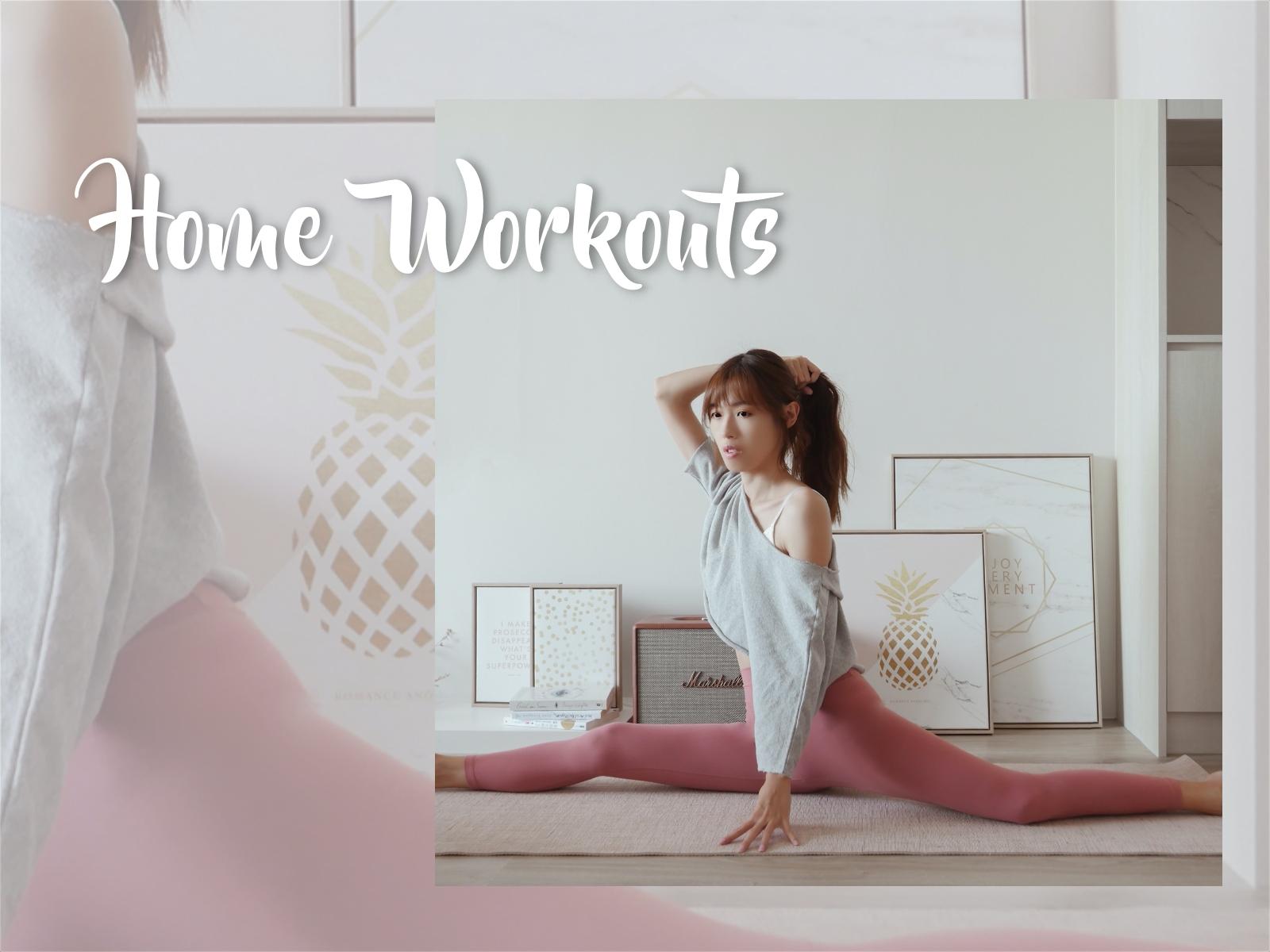 居家運動計畫 YouTube 頻道 好用 APP 推薦 健身、瘦身、瑜珈