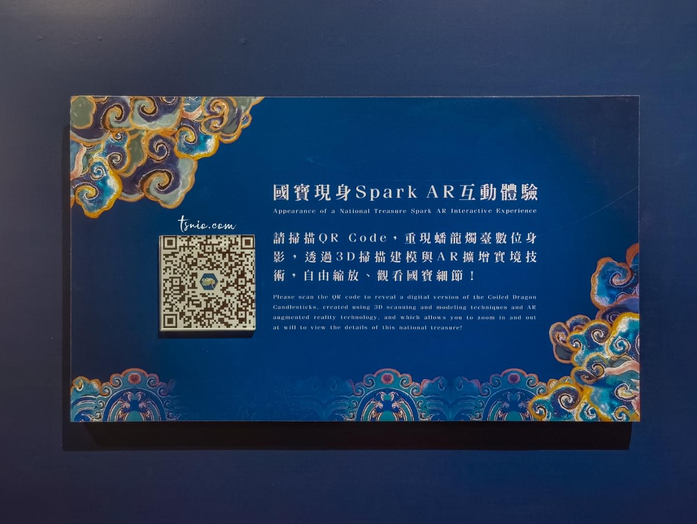 國寶蟠龍燭臺動畫暨多媒體展 國寶數位科技大解密