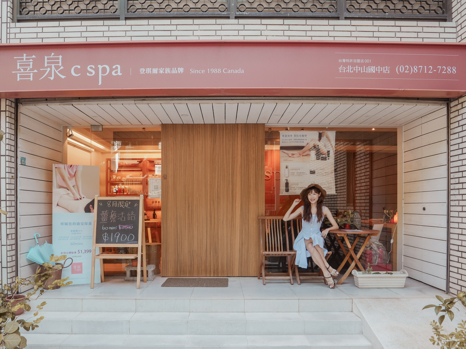 台北按摩推薦 C SPA 喜泉 社區中的貴婦療癒時光