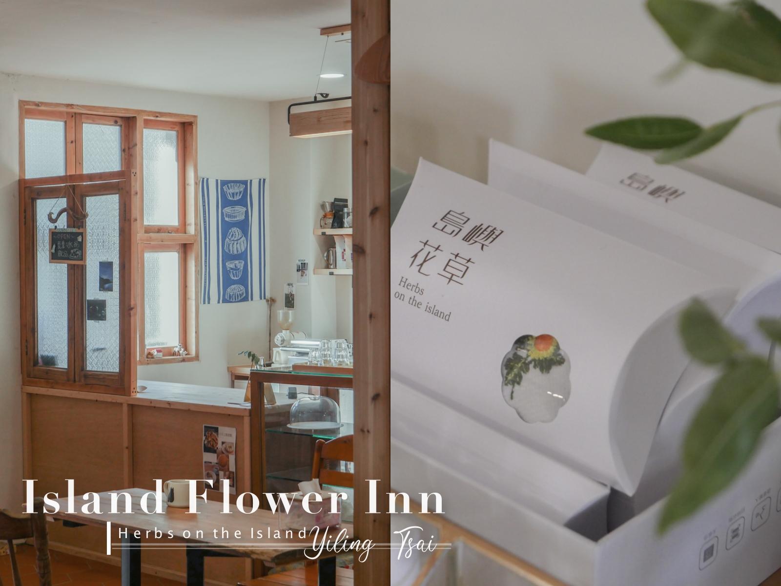 馬祖南竿住宿 島嶼花草文旅 Island Flower Inn 木質調簡約清新風格
