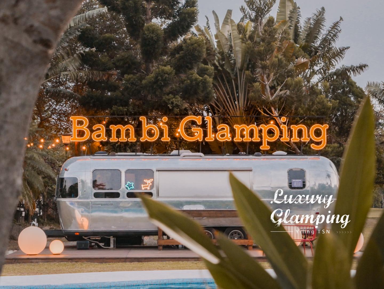 斑比跳跳豪華露營 一泊四食和牛龍蝦 頂級露營車設備 最舒適的露營體驗