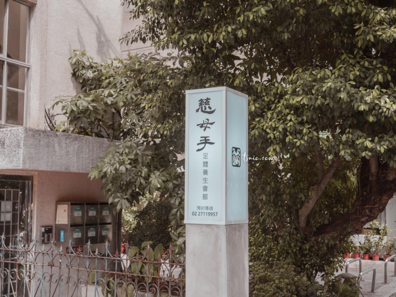 台北按摩推薦 慈母手足體養生會館 東區網美風按摩