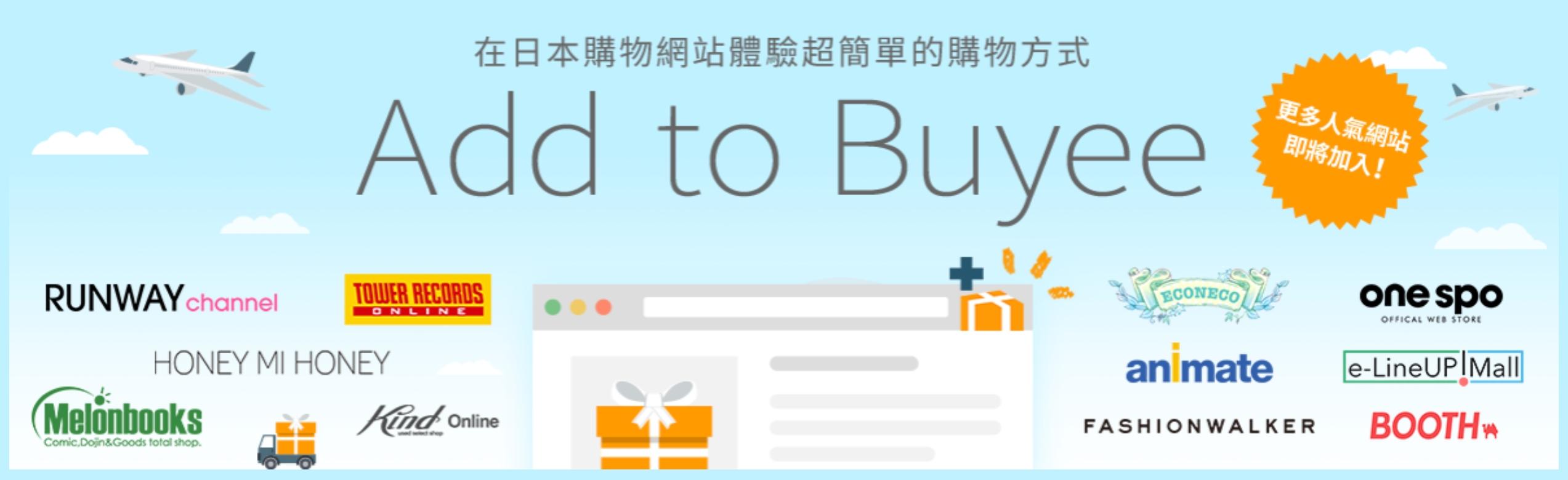 Buyee 日本代購平台 不出國也能買到日本限定商品