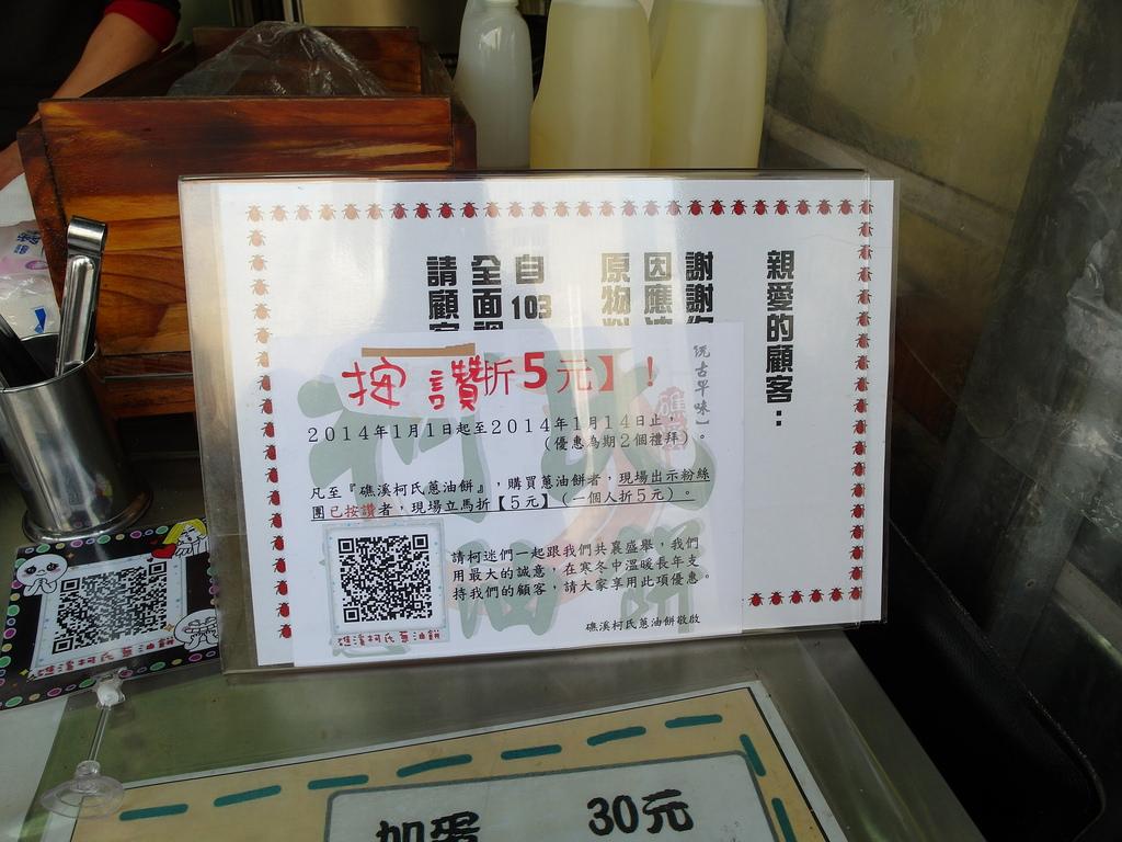 [宜蘭 礁溪] 柯氏蔥油餅+吳記花生捲冰淇淋
