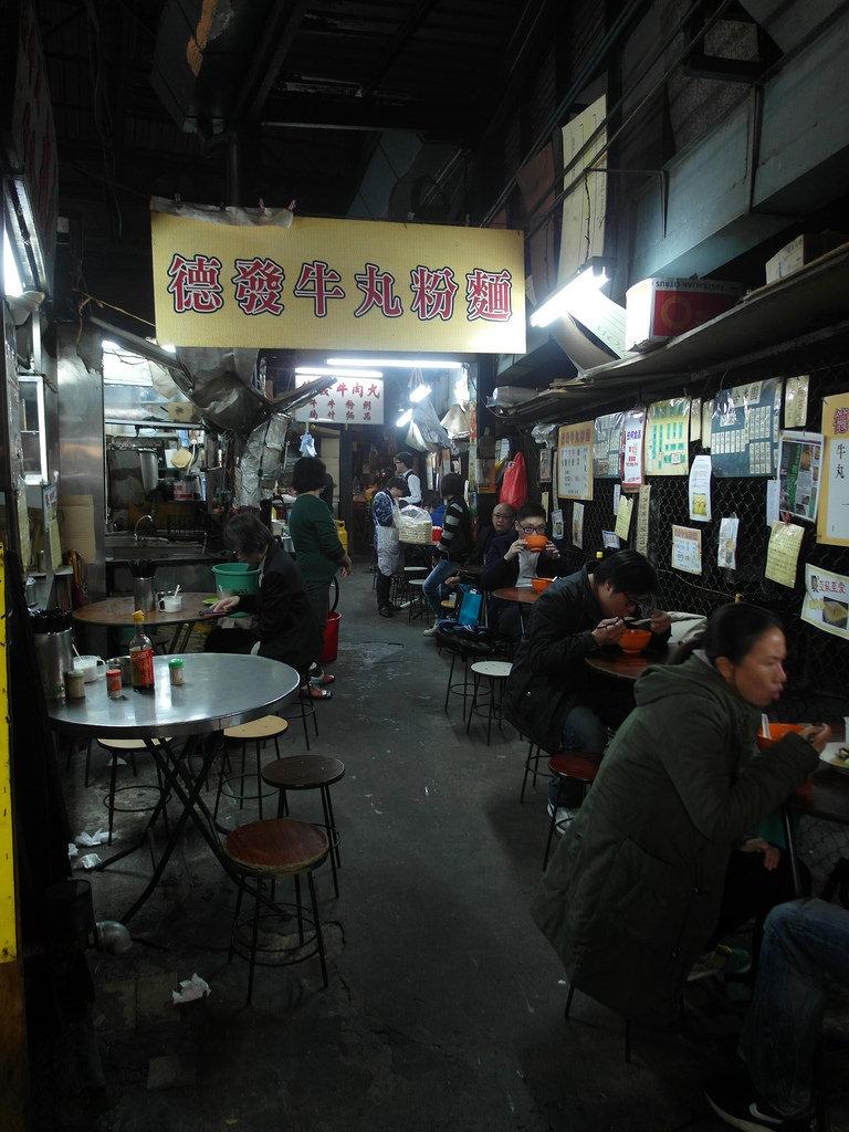 香港尖沙咀 德發牛肉丸 好吃彈牙巷仔內平價美食 我吃了之後就漂亮多了...