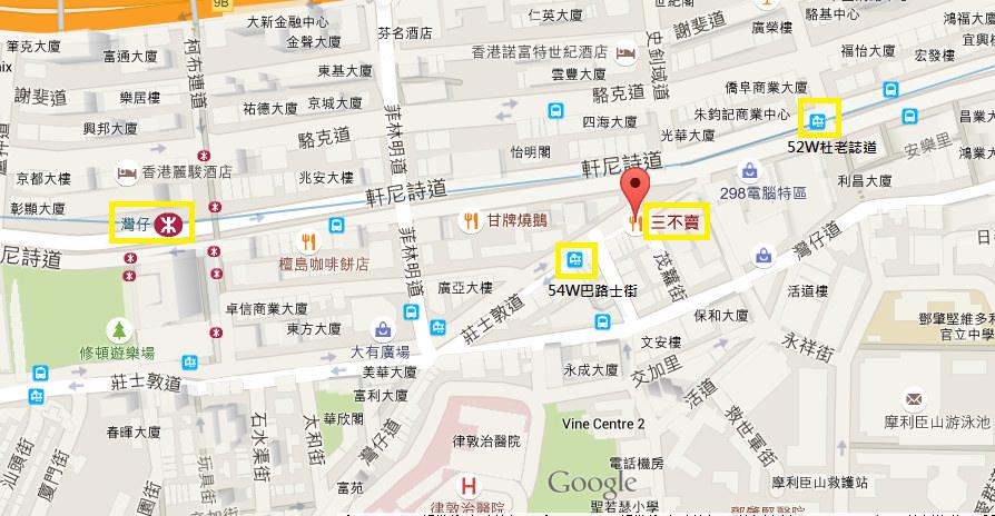 [香港 灣仔] 三不賣正宗野葛菜水專門店 灣仔必喝涼茶