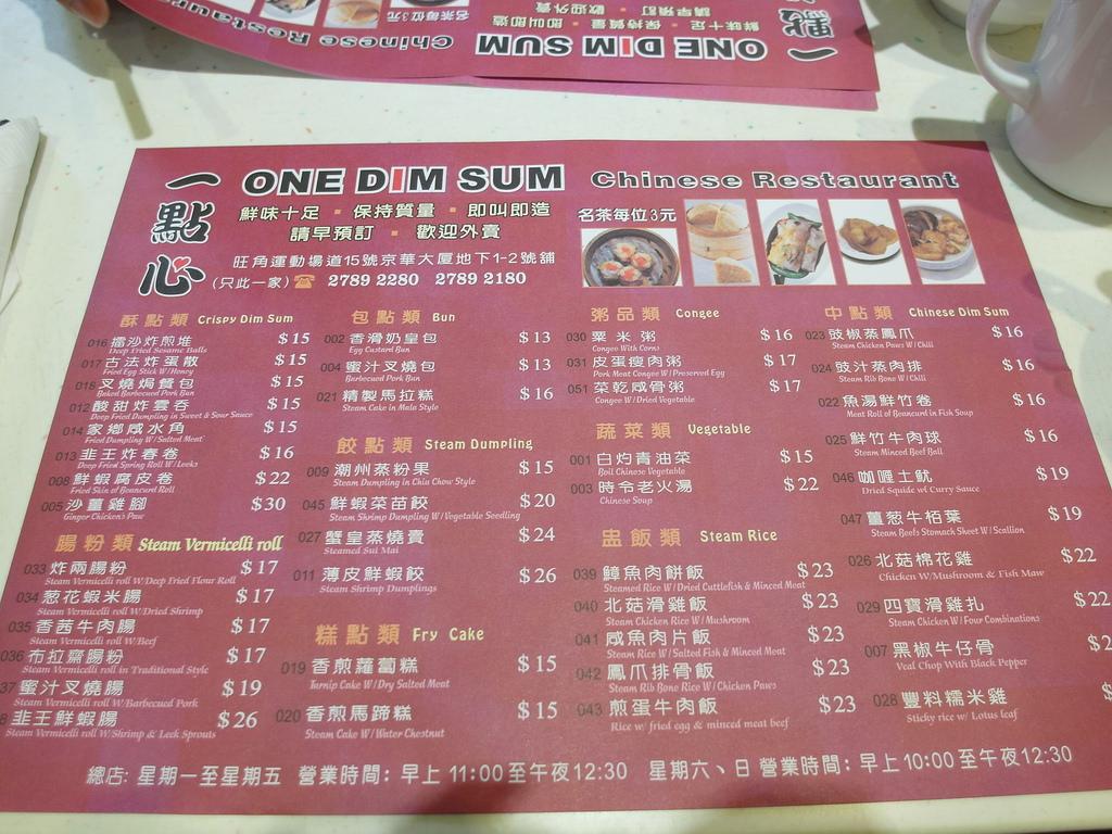 香港必吃平價港式飲茶 一點心 米其林一星餐廳