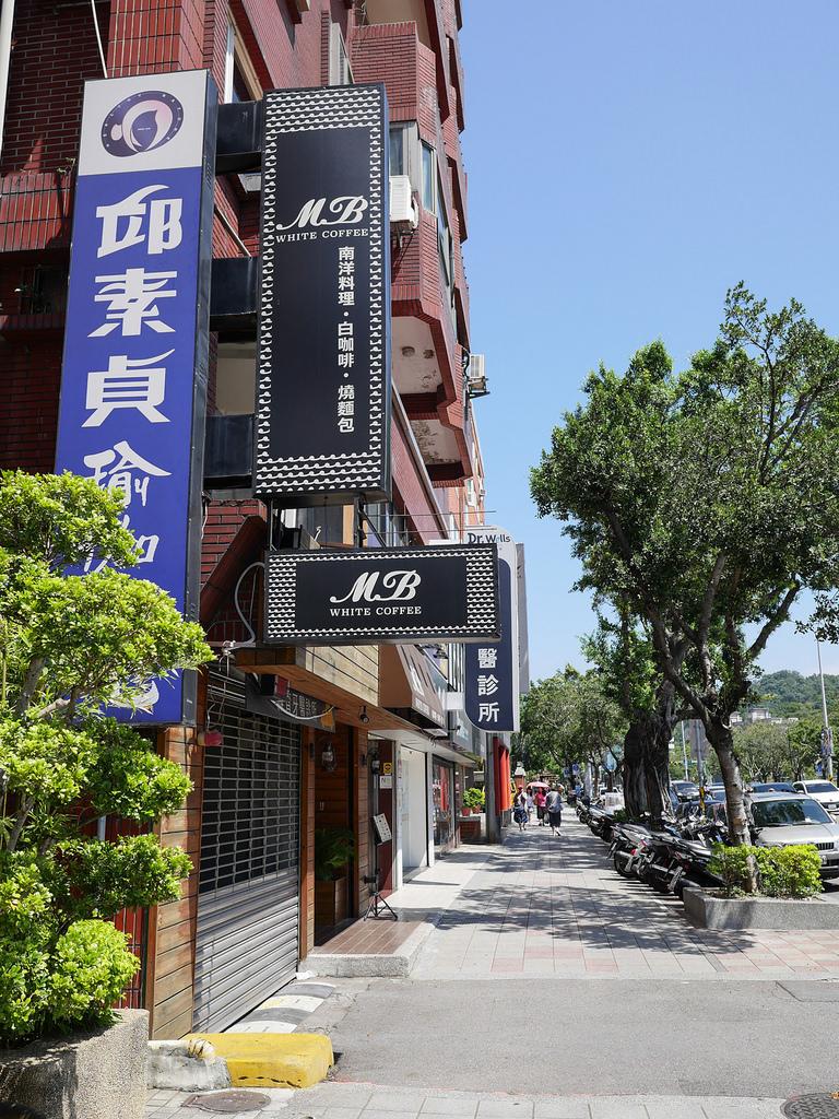[台北 士林] MB White Coffee 南洋風咖啡館 士林站美食