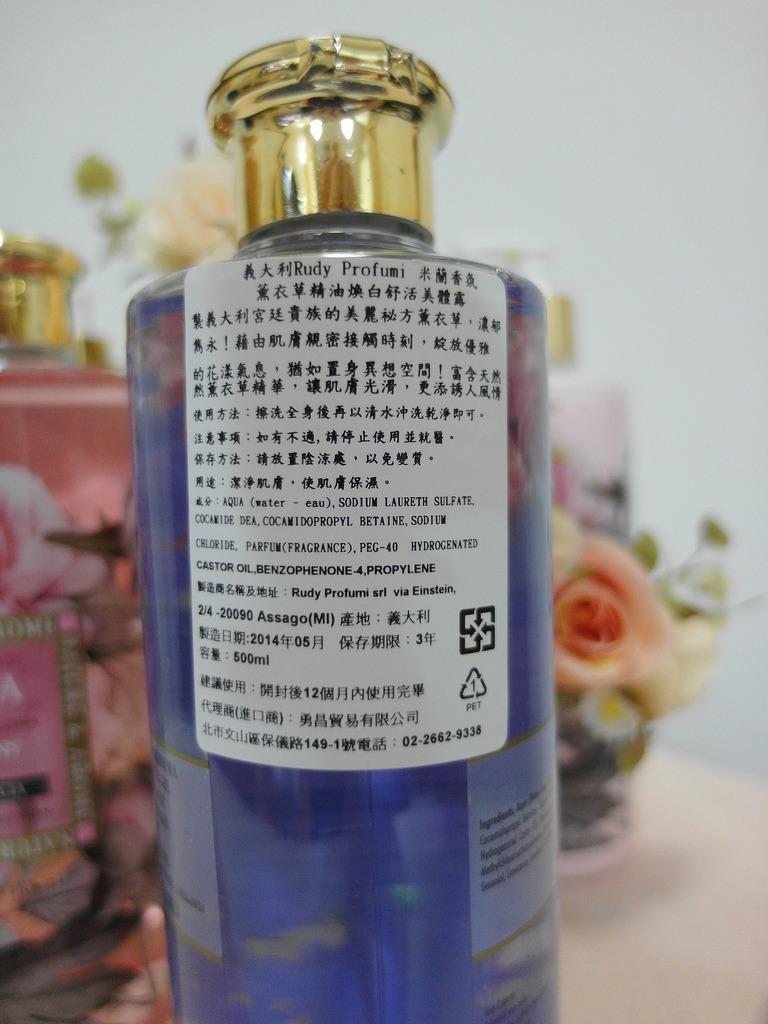 [保養] 義大利百年香氛品牌 Rudy Profumi 木蘭花、牡丹、薰衣草 沐浴露、美體乳