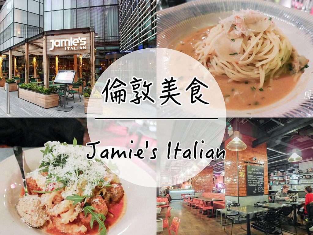 [英國 倫敦] Jamie's Italian 英國名廚 Jamie Oliver 旗下義大利餐廳