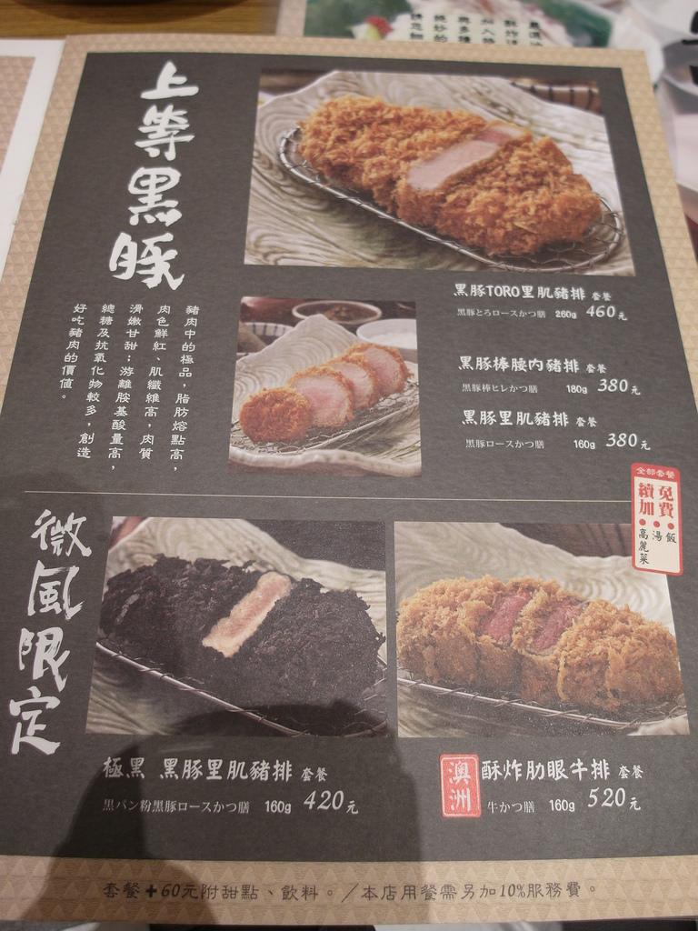 [台北 信義] 伊勢路-勝勢日式豬排 微風松高店 有梗的極黑黑豚里肌豬排